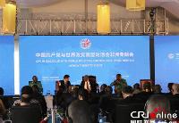 中国共产党与世界政党高层对话会非洲专题会为中非交流合作注入强劲动力