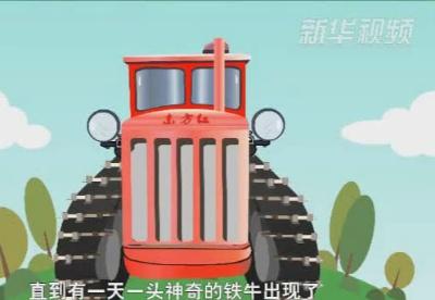 """共和国农机工业""""长子""""成长记"""