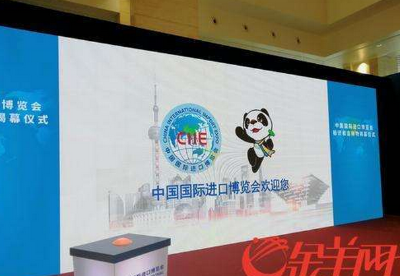 首届中国国际进口博览会朋友圈再扩容