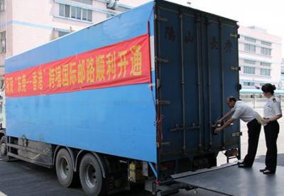 """""""东莞—香港""""邮路开通 国际邮件将更快流转"""