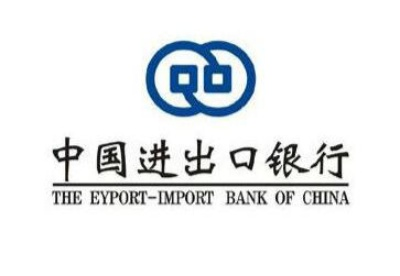 """进出口银行上半年""""一带一路""""贷款余额同比增长近四成"""