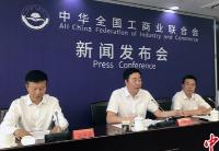 """""""中国民营企业500强峰会""""将于8月底举办"""