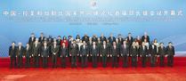 中国—拉共体论坛是什么?