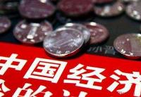 中国有信心有能力有条件实现全年经济社会发展主要目标