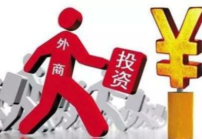 """1-7月""""一带一路""""沿线国家对华投资同比增长29.8%"""