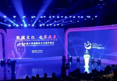 首届中国大熊猫国际文化周开幕式在京举行