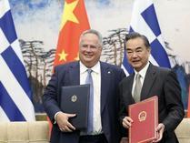 """王毅同希腊外长会谈 签署共建""""一带一路""""合作谅解备忘录"""