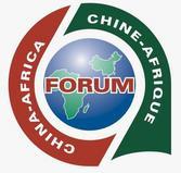什么是中非合作论坛?