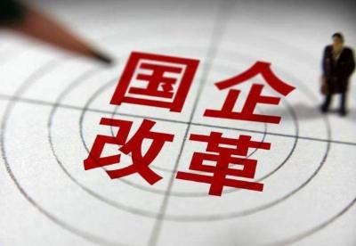 """开掘企业发展活力之源 国企改革打出""""组合拳"""""""