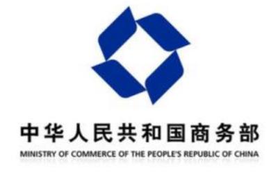 商务部:中国将继续坚定推进改革开放 维护多边贸易体制