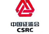 中国证监会就沪伦通监管规定公开征求意见