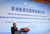 """全球能源互联网发展合作组织发布非洲能源互联""""规划图"""""""