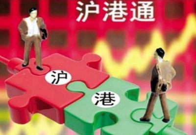 """引入""""北向看穿""""机制 上交所修订发布沪港通业务实施办法"""