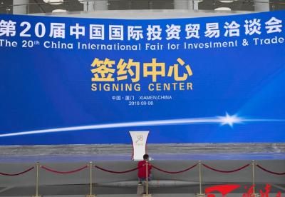 """擦亮开放中国的""""金钥匙""""——写在第二十届中国国际投资贸易洽谈会开幕之际"""