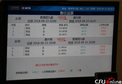 特写:广深港高铁车票预售 香港市民争拔头彩