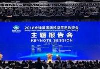 中非莱基应邀参加京津冀国际投资贸易洽谈会