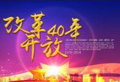 海内外专家和企业家热议改革开放 推动中国经济奔向高质量未来