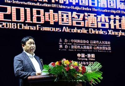 山西汾酒集团李秋喜:传承创新+坚守自信助力中国白酒走向国际