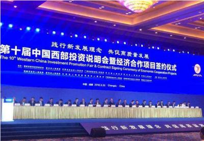 中国西部开发开放展魅力 集中签下超2000亿元经济合作大单