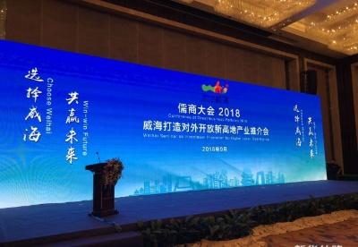 威海打造对外开放新高地产业推介会在济南举行