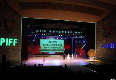 第十六届平壤国际电影节闭幕 中国电影获最佳影片等9个奖项