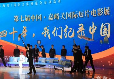 第七届中国·嘉峪关国际短片电影展开幕