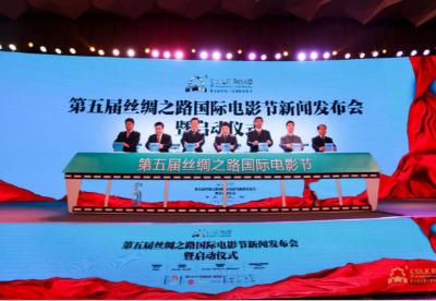 第五届丝绸之路国际电影节(福州活动)拉开序幕