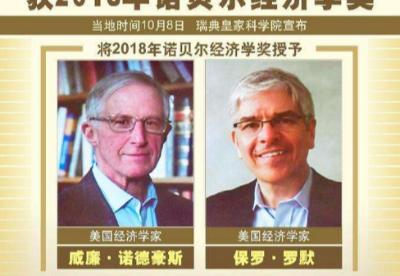 两名美国经济学家获2018年诺贝尔经济学奖