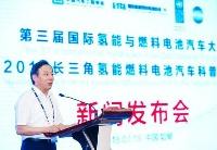 第三届国际氢能与燃料电池汽车大会将于10月底在江苏如皋举行