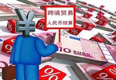 调查显示更多德瑞奥企业以人民币结算对华贸易
