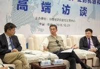 FCVC 2018高端访谈:未来氢能与燃料电池产业的机遇和挑战