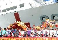 中国海军和平方舟医院船访问安提瓜和巴布达