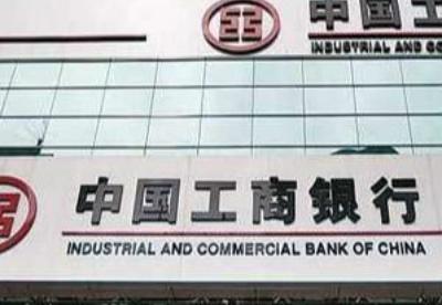 中国工商银行新加坡分行发行12.5亿元离岸人民币债券