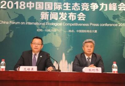2018中国国际生态竞争力峰会即将在宁夏银川举行