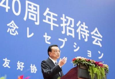 李克强与安倍晋三共同出席纪念中日和平友好条约缔结40周年招待会并致辞