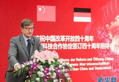 中德科技界人士共话两国科技创新合作