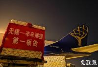 江苏无锡首开至美国洲际货运航线