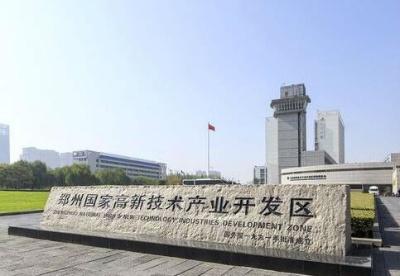河南省首个开发区扩权赋能规章出炉:《郑州高新区技术产业开发暂行规定》2019年起施行