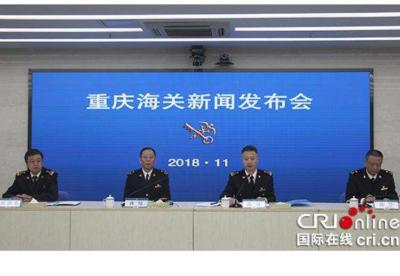 重庆海关发布促进跨境贸易便利化16项举措