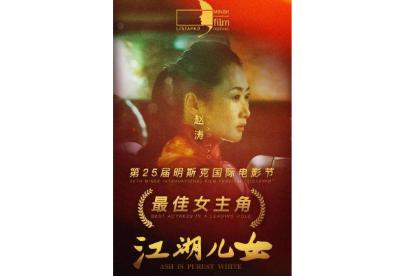 《江湖儿女》获明斯克国际电影节两项大奖