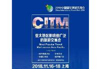 107个国家和地区将参展2018中国国际旅游交易会