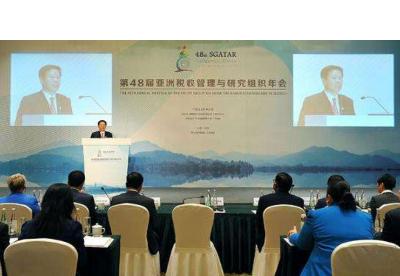 税收为国家发展不断作出新贡献——中国税改经验丰富亚洲税务年会新体验