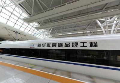 AI合成主播|新华社民族品牌工程专列飞驰京沪京广线