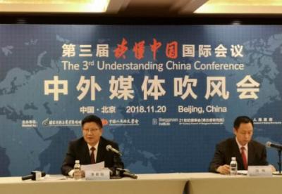 """聚焦改革开放再出发 第三届""""读懂中国""""国际会议将于下月举行"""