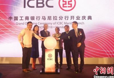 中国工商银行马尼拉分行开业