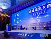 第二届国际展望大会(杭州2018)开幕式现场高清大图
