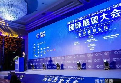 国际展望大会(杭州2018)聚焦人工智能、区块链与新零售