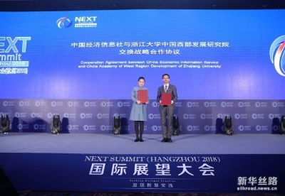 中经社与浙江大学中国西部发展研究院签署战略合作协议