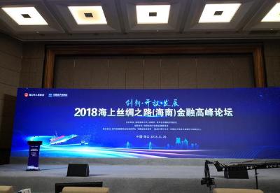 2018海上丝绸之路(海南)金融高峰论坛26日开幕