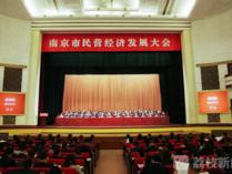 南京出台30条举措支持民营经济健康发展